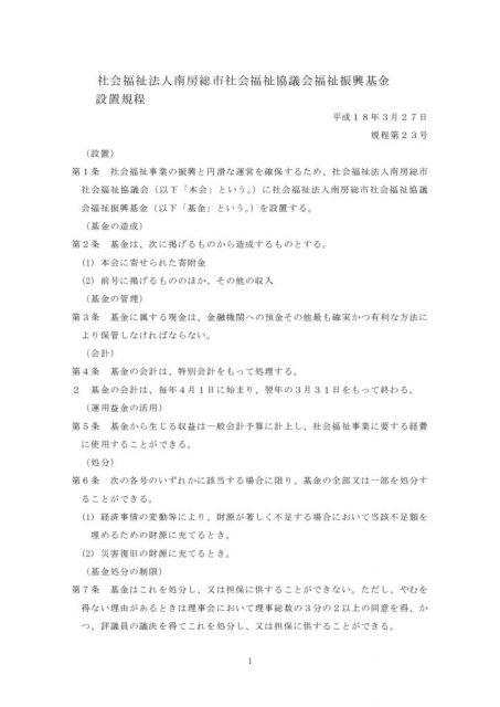 fukusisinkoukikinnsettikiteiのサムネイル