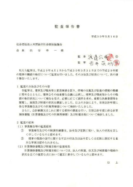 29 kannsahoukoku.pdfのサムネイル