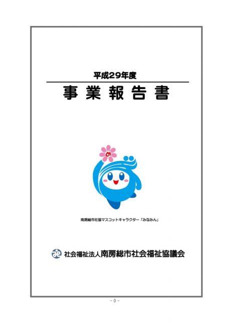 29jigyouhoukoku pdfのサムネイル