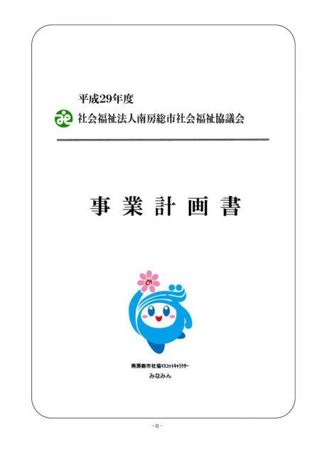 29jigyoukeikaku pdfのサムネイル