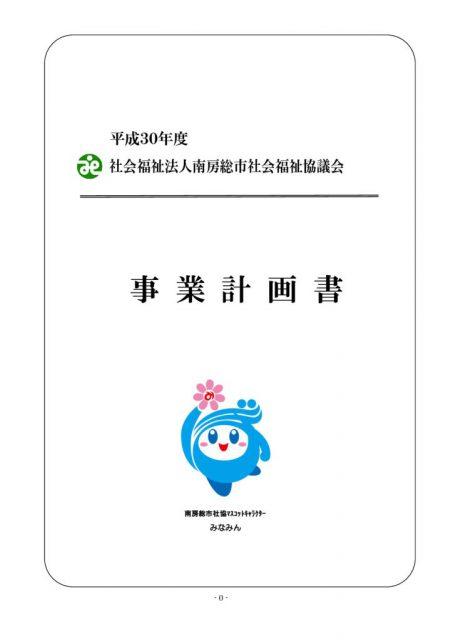 30jigyoukeikaku pdfのサムネイル